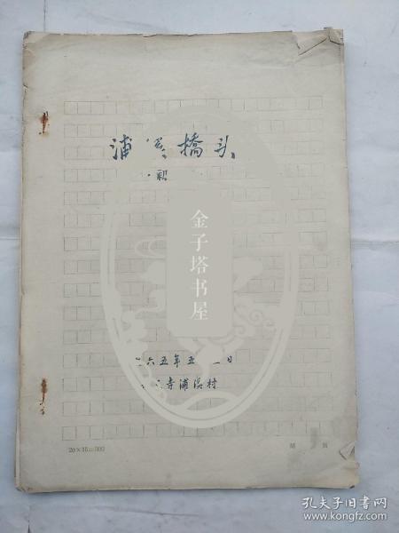 戏剧稿本:浦溪桥头(初稿)