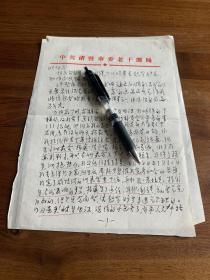 名人信扎:北京医学教授候生才