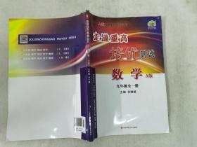 走进重高培优测试:数学(九年级全一册 A版 使用人教版教材的师生适用)