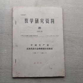 《中国共产党历次代表大会和重要会议简表》  1921.6  --  1980.2