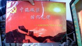 中流砥柱时代先锋-庆祝中国共产党成立85周年(活页宣传 图片22张)袋装 辉煌的历程(1949-2006)庆祝中华人民共和国成立57周年(8开,9品)西边租屋--南1上放