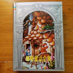 格林童话全集 旧译重刊  精装插图本 未翻阅近全新 一版一印.