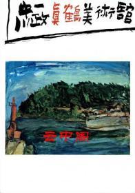 真鹤町立中川一政美术馆(图录1)