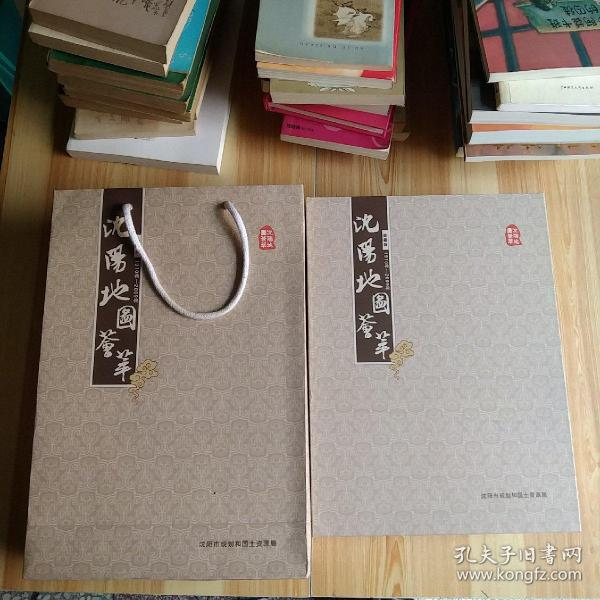 沈阳地图荟萃(珍藏版),盒装十三张完整