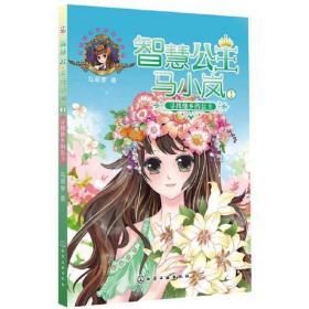 特价智慧公主马小岚--寻找他乡的公主(香港母后级作家倾力打造的