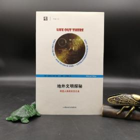 特惠  地外文明探秘:寻觅人类的太空之友——世纪人文系列丛书·开放人文