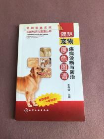 简明宠物疾病诊断与防治原色图谱