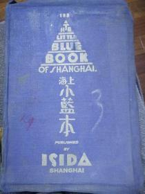 上海小蓝本,1932年(民6)