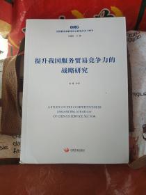 提升我国服务贸易竞争力的战略研究(国务院发展研究中心研究丛书2019)