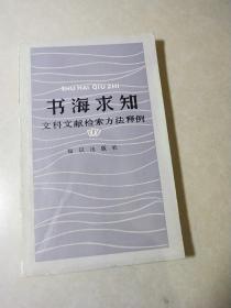 书海求知 -文科文献检索方法示例
