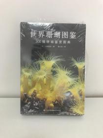 (世界珊瑚图鉴)(世界海上鱼图鉴)(世界热带鱼图鉴)