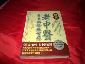 图解老中医养生智慧【黄帝内经与中医应用】陈映山著,16开本450页