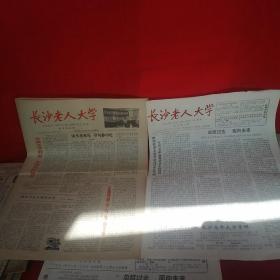 长沙老人大学校刊第五期第六期