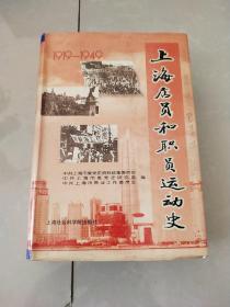 上海店员和职员运动史:一九一九-一九四九