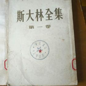 斯大林全集(1.2)卷