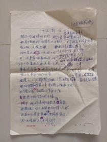 山东快书《三封信》手稿