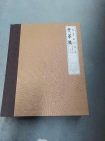 梵华楼(第3卷)