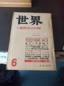 日本原版书《世界》(六月号)昭和四十年