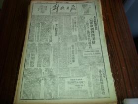 民国32年9月7日《解放日报》岚县我主力与民兵联合出动痛击杀人抢麦之敌;悼田旅长守尧同志;1954年影印版