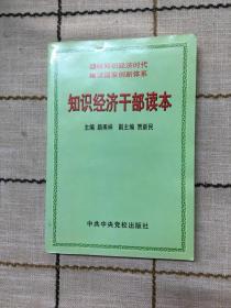 知识经济干部读本