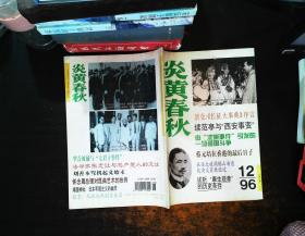炎黄春秋 1996.12