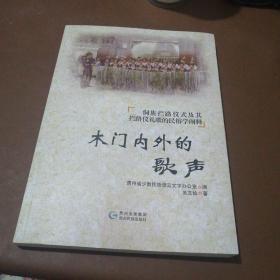 木门内外的歌声:侗族拦路仪式及其拦路仪礼歌的民族学阐释