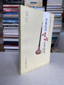 丹棱民间唢呐艺术研究