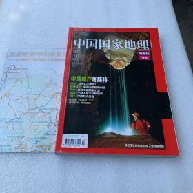 中国国家地理 2011年第10期(总第612期)喀斯特专辑附地图(406页厚册)