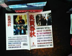炎黄春秋 1998.3