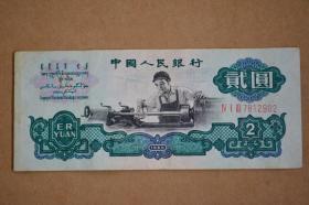 第三套人民币:贰元