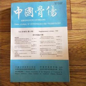 中国骨伤1993.6(增刊)
