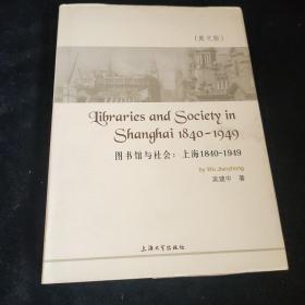 图书馆与社会:上海(1840-1949)(英文版)