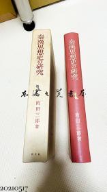 日文 秦汉思想史的研究(创文社东洋学丛书)/1985年/町田三郎 32开 函套