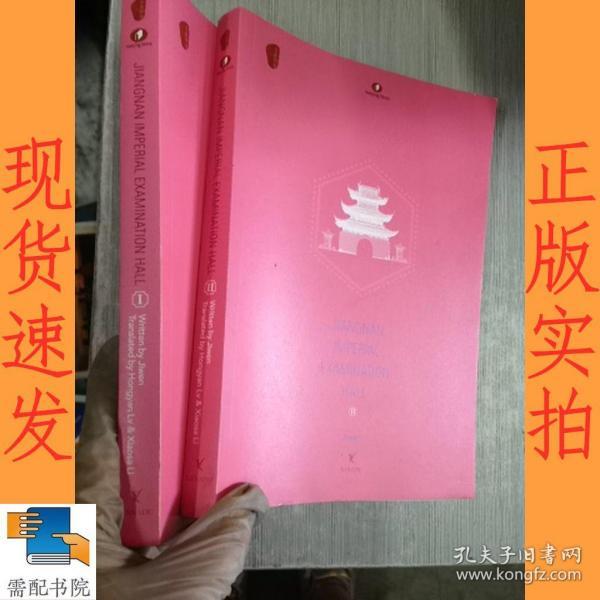 英文书 jiangnan imperial examination hall I  II 江南科举堂 两本合售