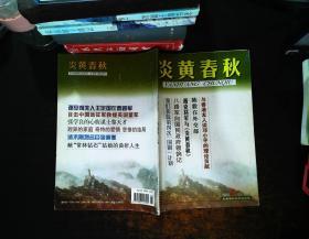 炎黄春秋 2001.8
