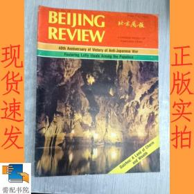 英文书 beijing review august 12,1985 北京周报1985年8月12日