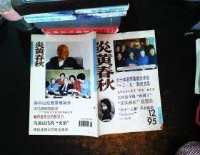 炎黄春秋1995.12