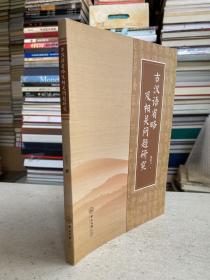 古汉语省略及相关问题研究——本文以《左传》《论语》《孟子》为语料,引入现代语言学的理论和方法,对古汉语省略进行断代研究。在研究过程中注重定性分析和定量分析相结合,描写和解释相结合,尤其重视对古汉语省略的成因及出现规律的解释。以省略为视点,透视古汉语中与之相关联的其他语言现象。