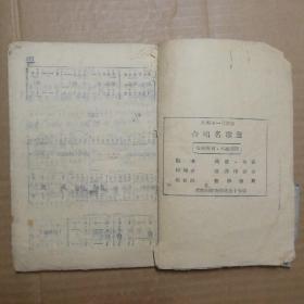 合唱名歌选(民国34年1月初版)