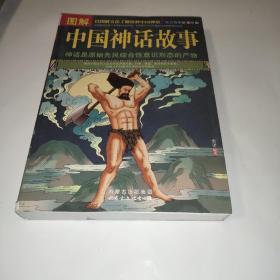 图解中国神话故事:神话是原始先民综合性意识形态的产物(美绘版)