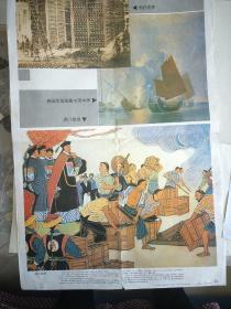 九年义务教育小学社会教学挂图【鸦片战争】。