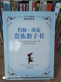 约翰·洛克贵族教子书(插图珍藏版)