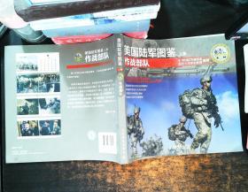美国陆军图鉴:作战部队(上册)
