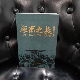 海南之战 刘振华