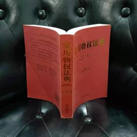 常用物权法典 中国法制出版社