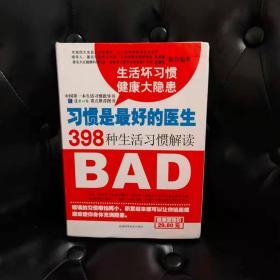 习惯是最好的医生398种生活习惯解读 孔令谦等