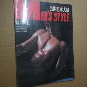mens style 男体艺术大展