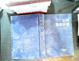 世界地名手册(中英文对照)
