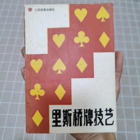 里斯桥牌技艺(一版一印)