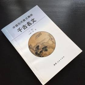 千古名文(下卷)